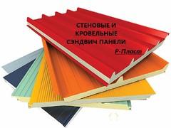 Объявление Производство Сэндвич панелей в Чехове в Москве и Московской области