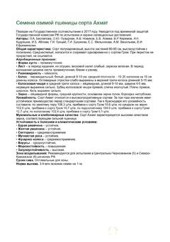 Объявление Семена озимой пшеницы Ахмат урожай 2020 в Краснодарском крае
