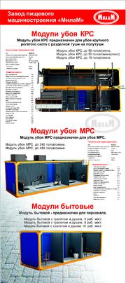 Объявление Модуль для убоя КРС в Республике Башкортостан