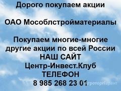 Объявление Покупаем акции ОАО Мособлстройматериалы и любые другие акции по всей России в Москве и Московской области