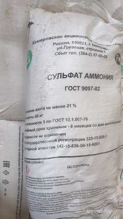 Объявление Сульфат аммония ГОСТ9097-82, мешки 50 кг. в Кемеровской области