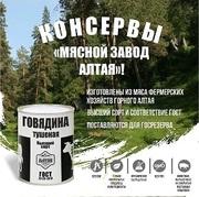 Объявление Вкусная и качественная тушенка по стандартам Госрезерва! в Новосибирской области
