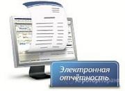 Объявление Электронная отчетность в Алтайском крае
