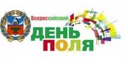 Объявление  Всероссийский день поля 2016 с 14 июля по 16 июля в Алтайском крае