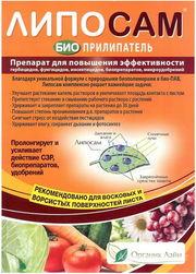 Объявление Препараты и Удобрения для растений ЛИПОСАМ и т.д. Москва в Москве и Московской области