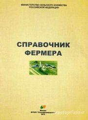 Объявление Крестьянско фермерские хозяйства(Аграрные регионы) в Волгоградской области