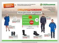 Объявление Спецодежда - АКЦИЯ !!! в Алтайском крае
