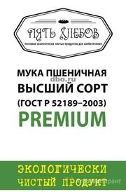Объявление Мука пшеничная высший сорт в Москве и Московской области