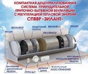 Объявление Система приточно-вытяжной вентиляции с рекуперацией (125 mm) 17000h Уфа в Республике Башкортостан