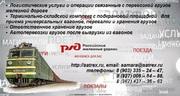 Объявление Отправка грузов по жд Самара в Самарской области